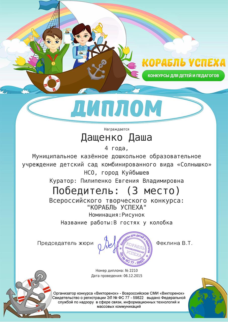 Конкурсы рисунков для воспитателей детского сада